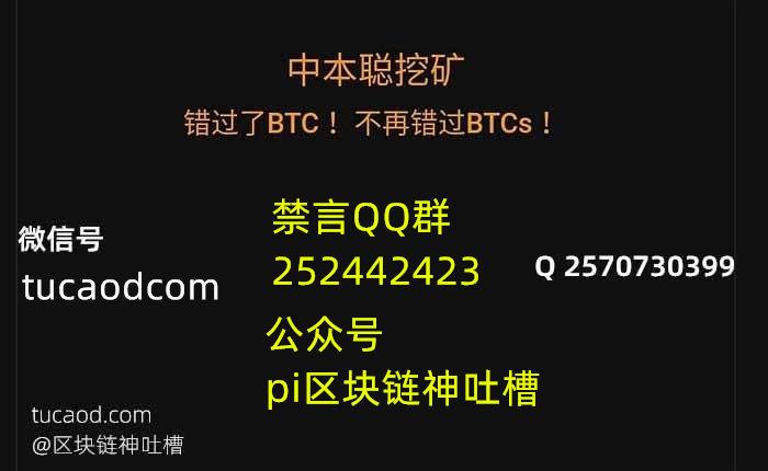 btcs币中本聪币注册下载地址