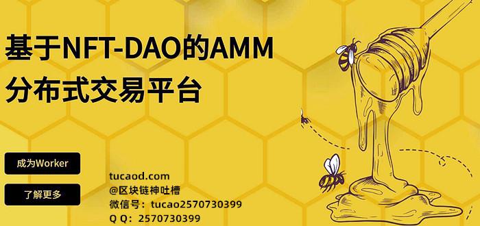 BeeSwap蜜蜂矿池
