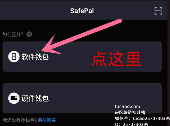 软件钱包-注册教程-safepal币安智能链钱包
