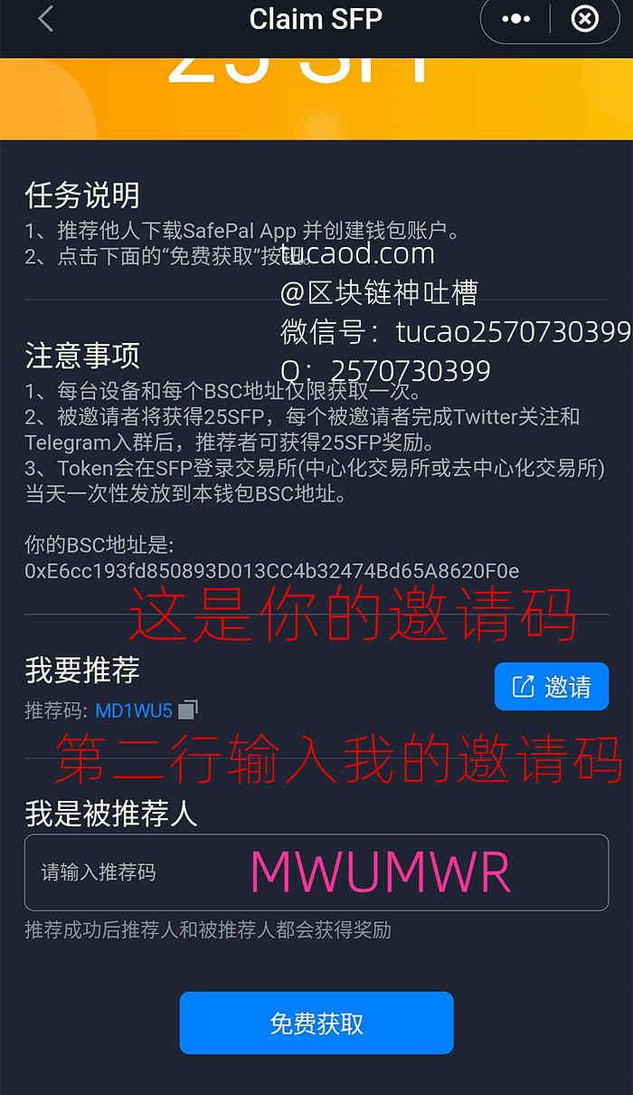 输入邀请码-注册教程-safepal币安智能链钱包