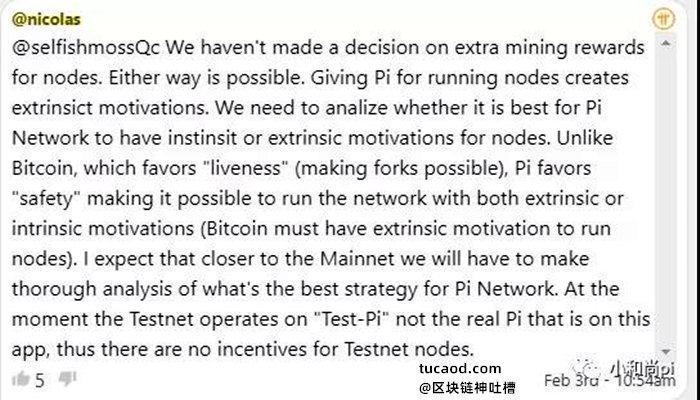 pi币尼古拉斯发言:我们尚未决定是否为节点提供额外的挖矿奖励