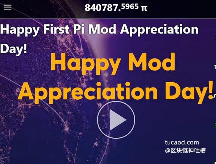 派币pi Mod 鉴赏日节点纪念 Happy First Pi Mod Appreciation Day!@pi币最新官方消息