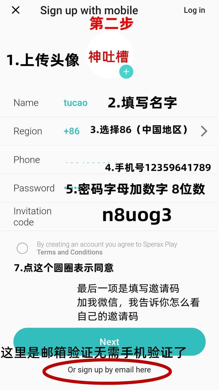 填写名字手机号邀请码-sperax挖矿钱包注册教程