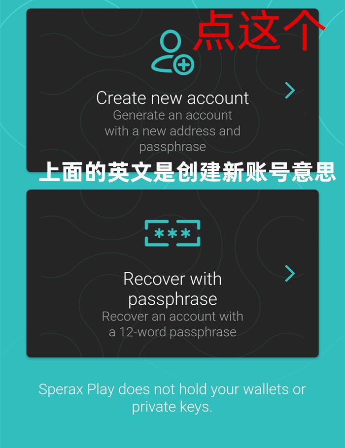 创建新账号-sperax挖矿钱包注册教程