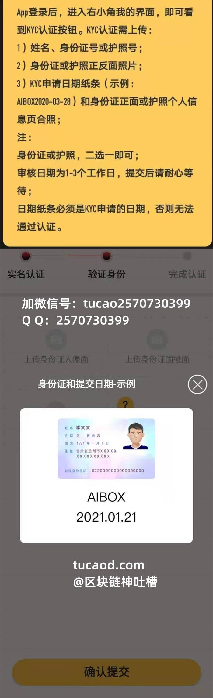 aibox实名认证KYC教程