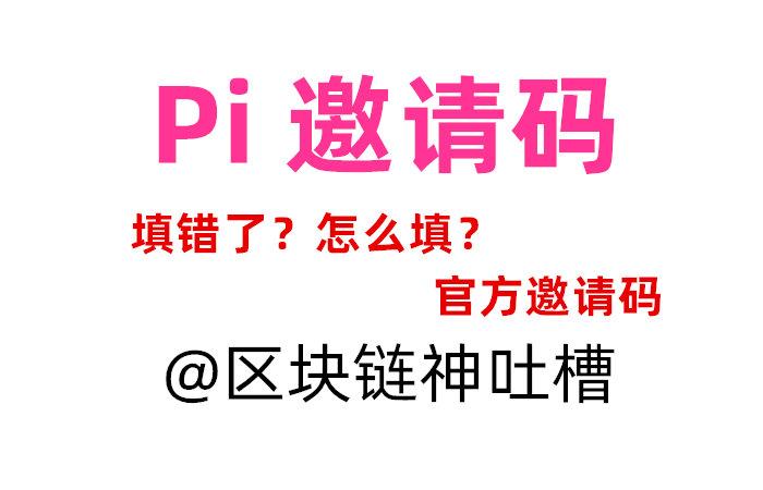 pi币邀请码修改怎么填?pi安全圈教程 pi币挖矿是真是假