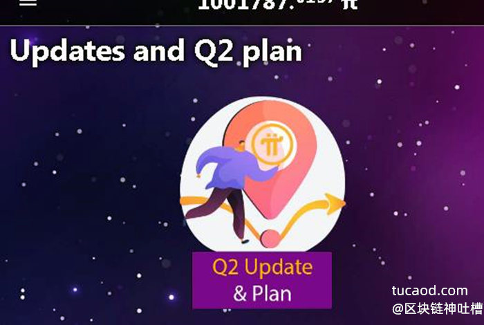 Updates and Q2 plan 实用程序平台 Pi Utilities Platform@pi币最新消息今日