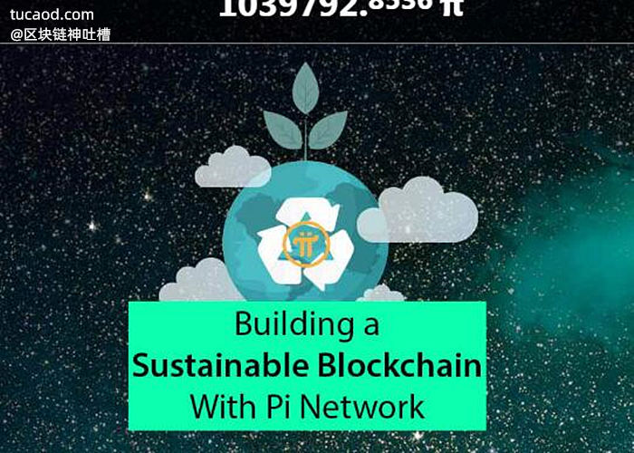 pi币 PiNetwork 可持续发展绿色环保区块链 building a sustainable blockchain with pi network